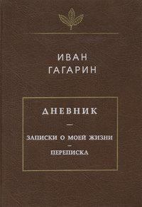 Гагарин, Иван  - Дневник. Записки о моей жизни. Переписка