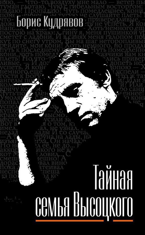Борис Кудрявов Тайная семья Высоцкого татьяна васильевна гитун остеохондроз