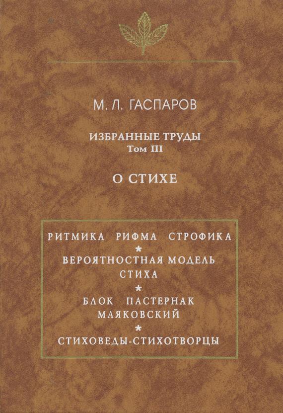 Михаил Гаспаров