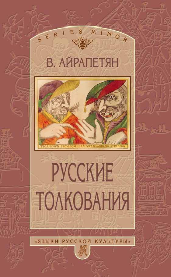 Русские толкования изменяется внимательно и заботливо