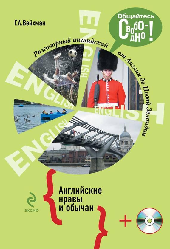 Обложка книги Разговорный английский. Английские нравы и обычаи (+MP3), автор Вейхман, Г. А.