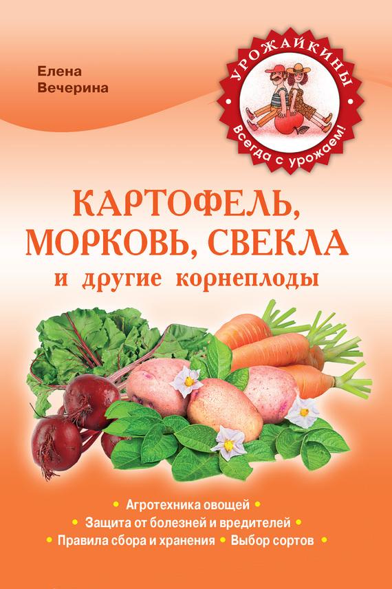 Елена Вечерина Картофель, морковь, свекла и другие корнеплоды настольные часы lumiere yellow