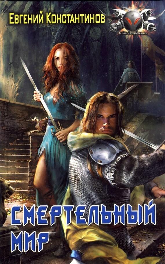 Евгений Константинов Смертельный мир евгений константинов витуля