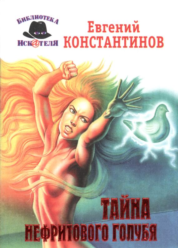 Евгений Константинов Тайна нефритового голубя евгений константинов витуля