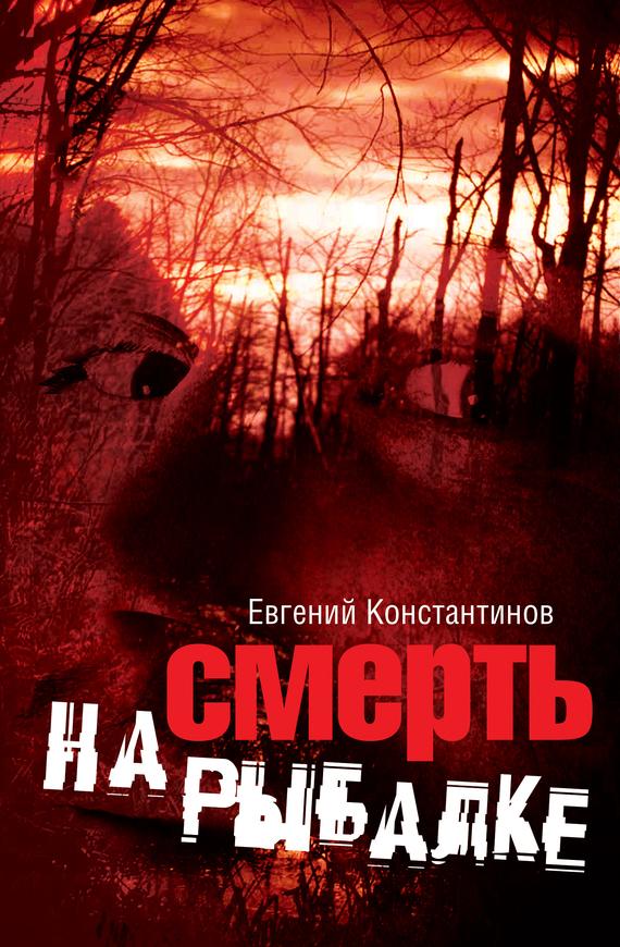 Евгений Константинов Смерть на рыбалке евгений константинов витуля