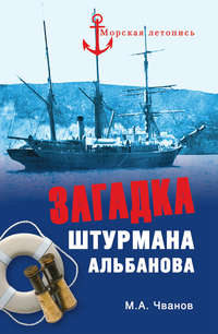 Чванов, Михаил  - Загадка штурмана Альбанова