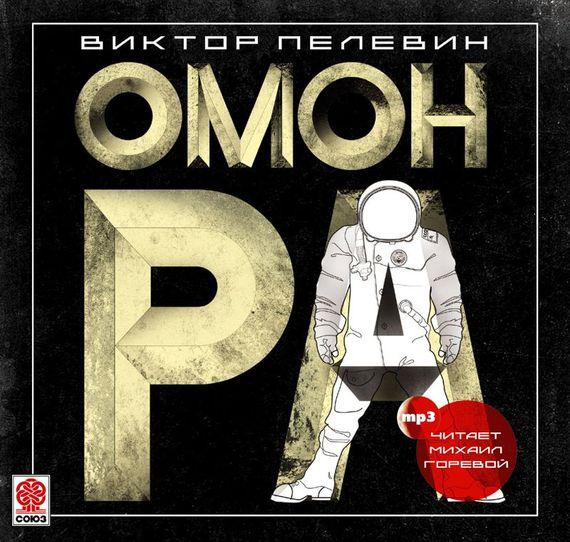 обложка электронной книги Омон Ра