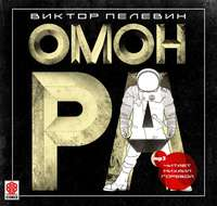 Пелевин, Виктор  - Омон Ра