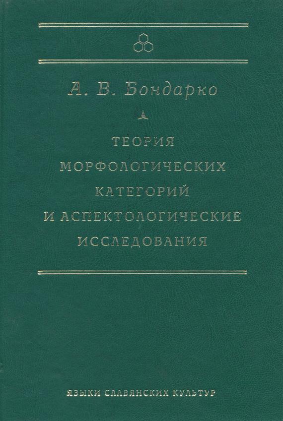 А. В. Бондарко Теория морфологических категорий и аспектологические исследования айгнер м комбинаторная теория