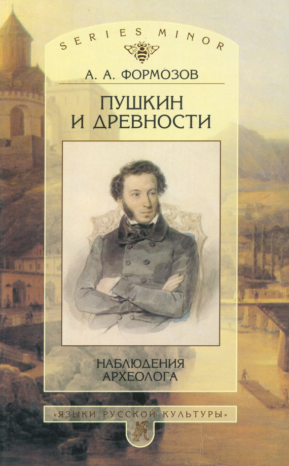 Александр Формозов Пушкин и древности. Наблюдения археолога