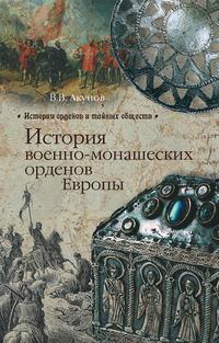 Акунов, В. В.  - История военно-монашеских орденов Европы