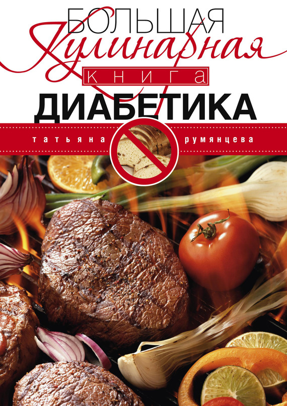 Татьяна Румянцева Большая кулинарная книга диабетика цена