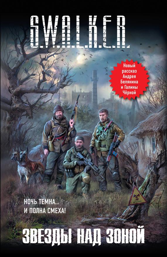 S.W.A.L.K.E.R. Звезды над Зоной (сборник) - Андрей Белянин