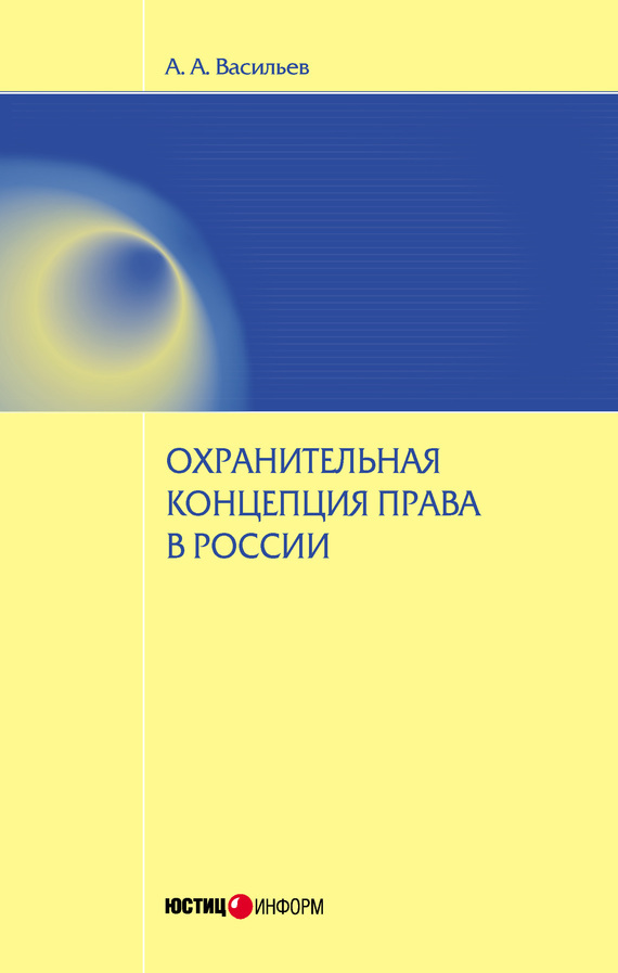 Охранительная концепция права в России - А. А. Васильев