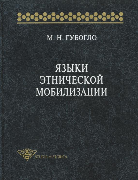 М. Н. Губогло бесплатно