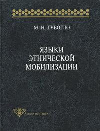 Губогло, М. Н.  - Языки этнической мобилизации