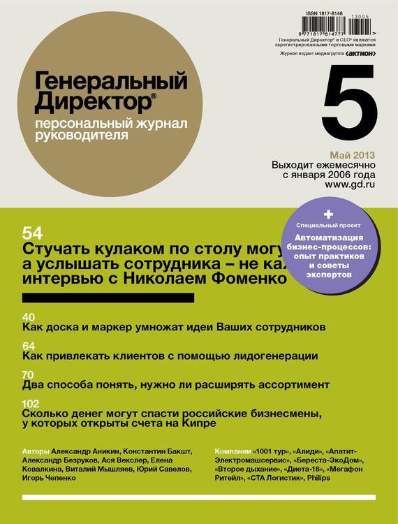 Книга Генеральный Директор. Персональный журнал руководителя. №08/2013