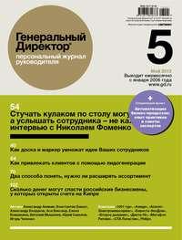 - Генеральный Директор. Персональный журнал руководителя. №05/2013