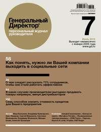 Отсутствует - Генеральный Директор. Персональный журнал руководителя. №07/2013