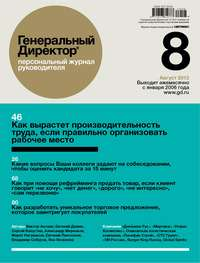 - Генеральный Директор. Персональный журнал руководителя. &#847008/2013
