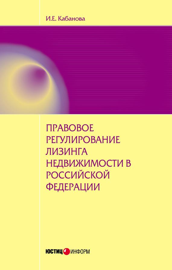 Правовое регулирование лизинга недвижимости в Российской Федерации: монография