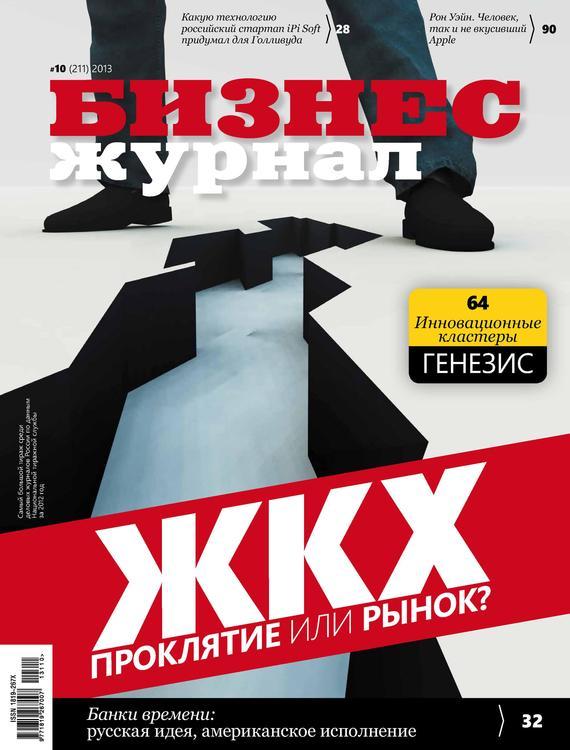 Отсутствует Бизнес-журнал №10/2013 дешевый
