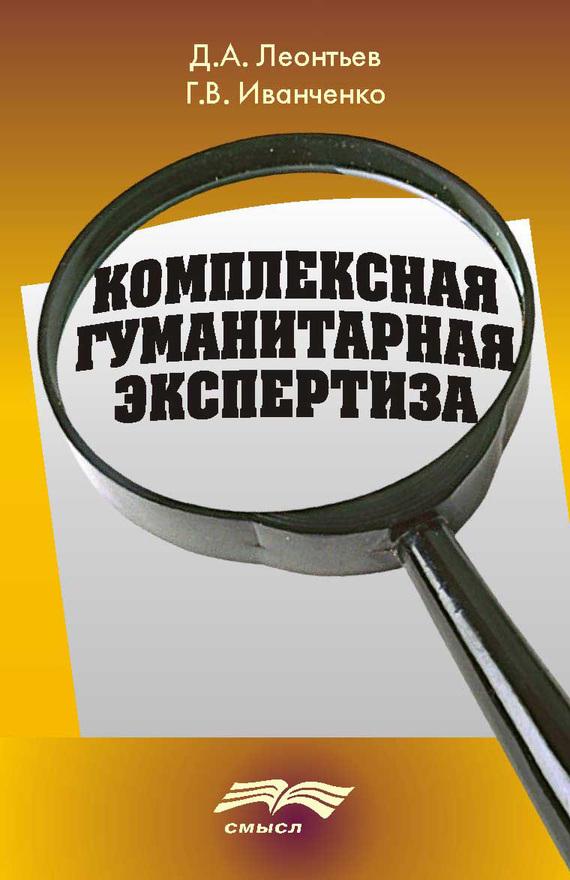 Г. В. Иванченко бесплатно