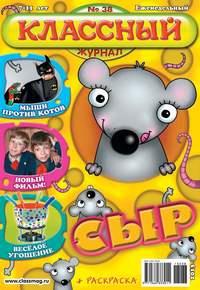 системы, Открытые  - Классный журнал №38/2013