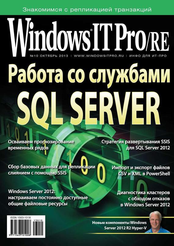 Открытые системы Windows IT Pro/RE №10/2013 открытые системы windows it pro re 11 2014