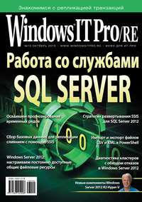 - Windows IT Pro/RE &#847010/2013