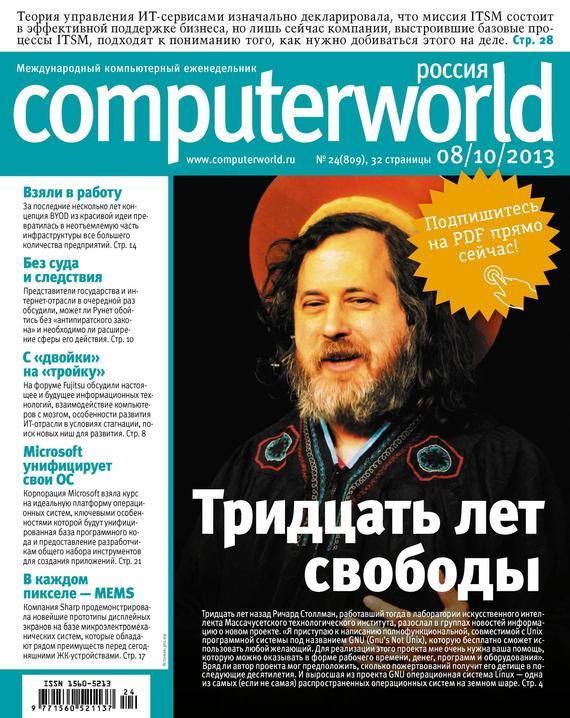 Журнал Computerworld Россия №24/2013