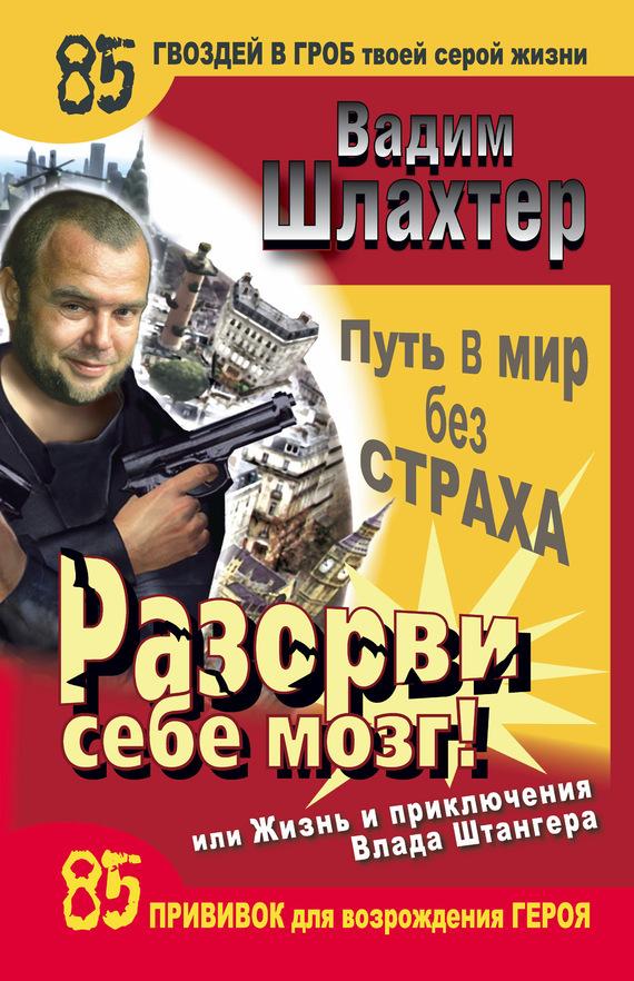 просто скачать Вадим Шлахтер бесплатная книга