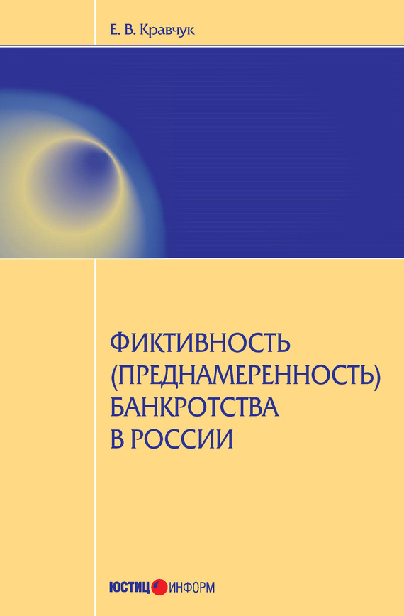 Фиктивность (преднамеренность) банкротства в России - Е. В. Кравчук