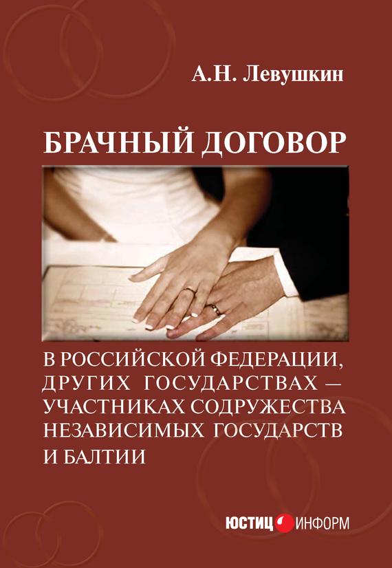 А. Н. Левушкин