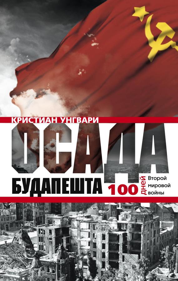 Осада Будапешта. 100 дней Второй мировой войны - Кристиан Унгвари
