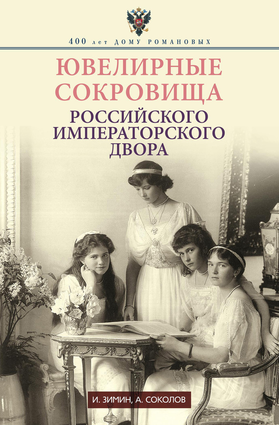Ювелирные сокровища Российского императорского двора - Игорь Зимин