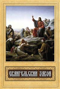 Отсутствует - Евангельский закон