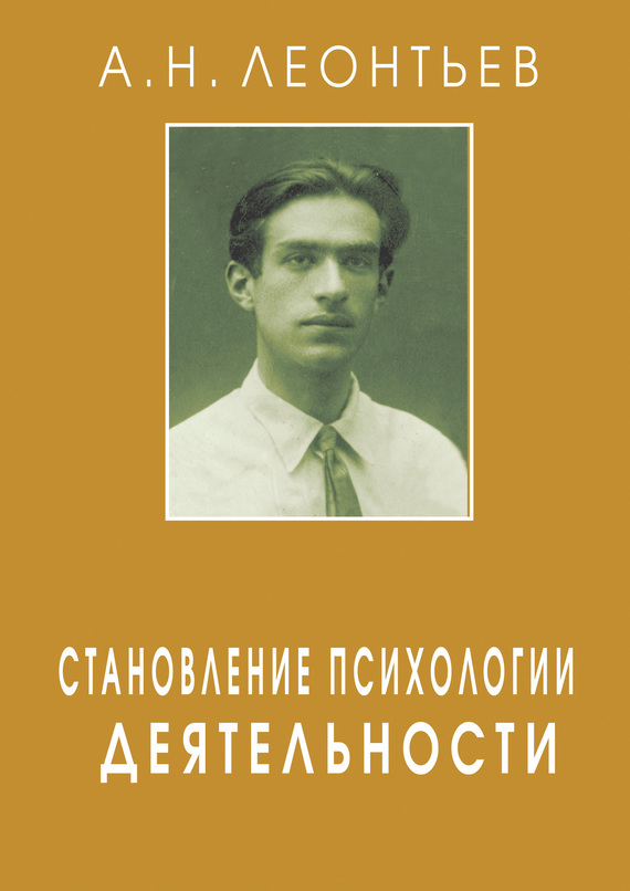 А. Н. Леонтьев Становление психологии деятельности ISBN: 5-89357-140-1 free shipping 10pcs lot pu 6 pneumatic fitting plastic pipe fitting pu6 pu8 pu4 pu10 pu12 push in quick joint connect