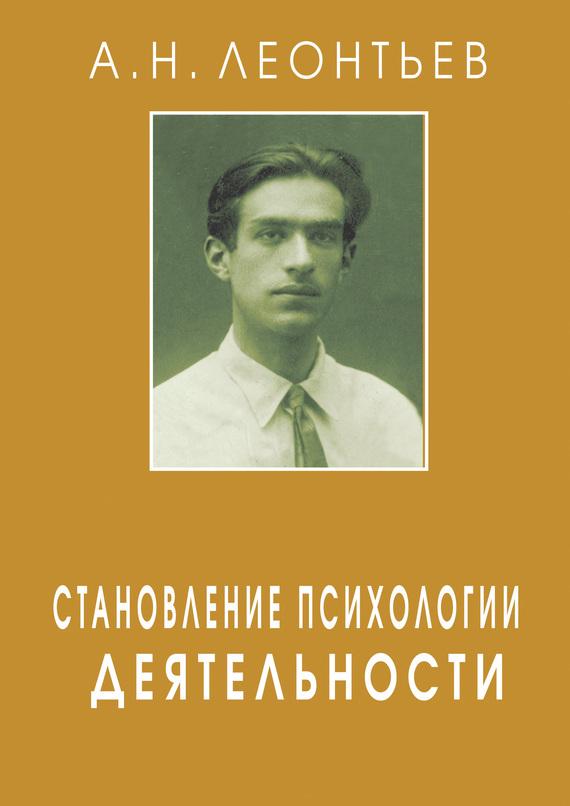 А. Н. Леонтьев Становление психологии деятельности