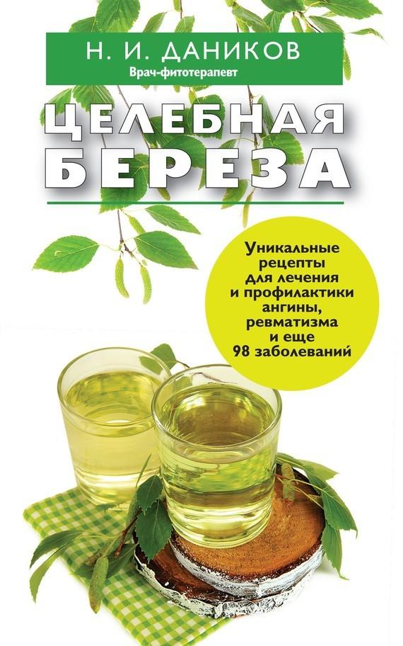 Николай Даников Целебная береза