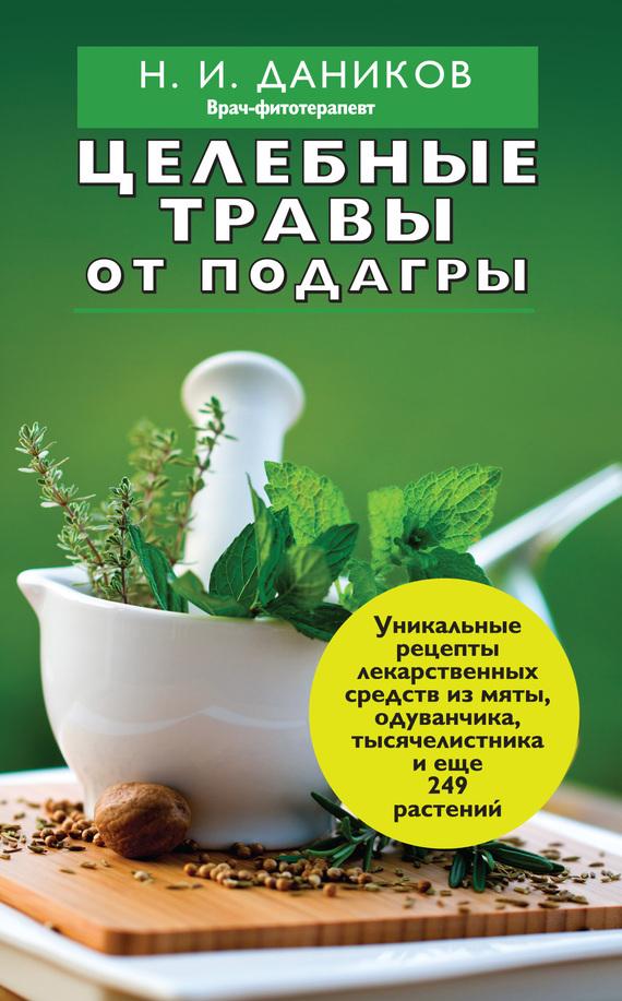 сода и йод от паразитов в организме