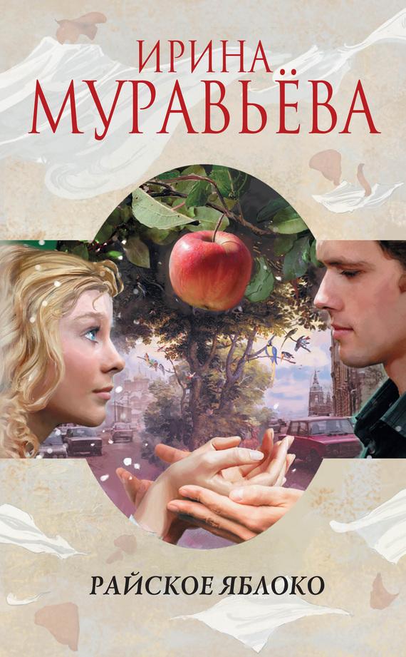 Ирина Муравьева Райское яблоко