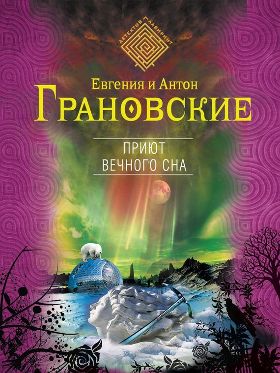 напряженная интрига в книге Антон Грановский