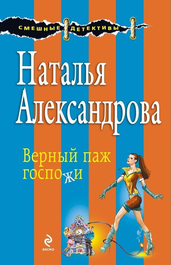 Скачать Верный паж госпожи бесплатно Наталья Александрова