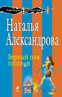 Александрова, Наталья  - Верный паж госпожи