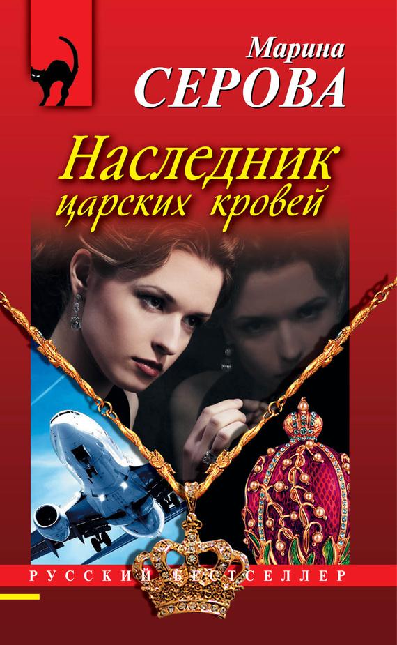 Наследник царских кровей - Марина Серова