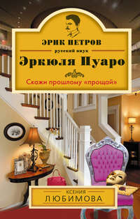 Любимова, Ксения  - Скажи прошлому «прощай»