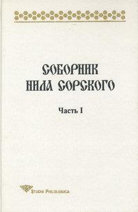 Лённгрен, Т. П.  - Соборник Нила Сорского. Часть I