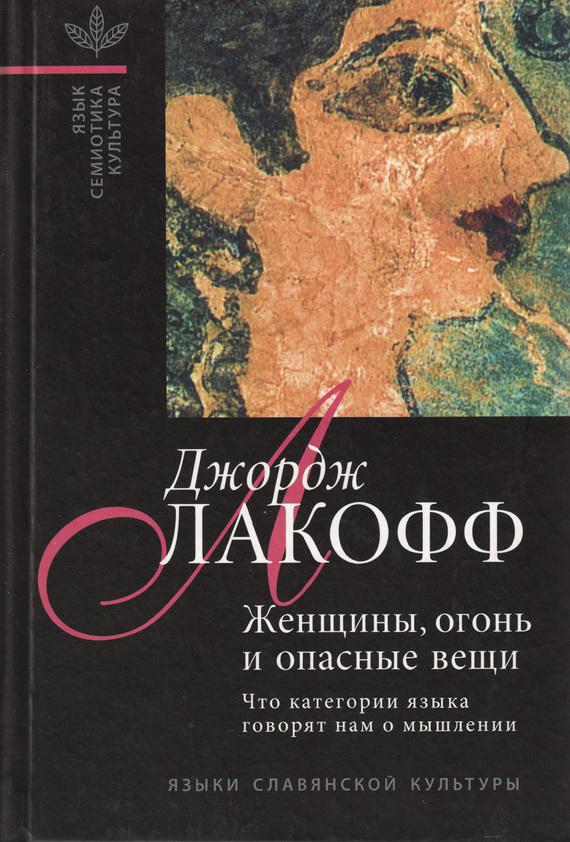 занимательное описание в книге Джордж Лакофф