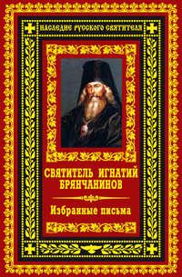 Брянчанинов, Святитель Игнатий  - Избранные письма